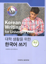 대학 생활을 위한 한국어 쓰기 중급. 1