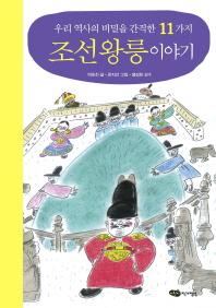 우리 역사의 비밀을 간직한 11가지 조선 왕릉 이야기