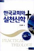 한국교회와 실천신학