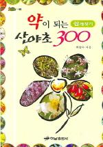 쉽게찾기 약이 되는 산야초300