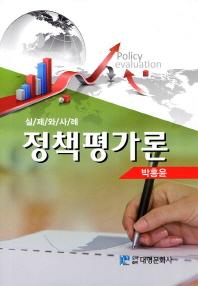정책평가론: 실제와 사례