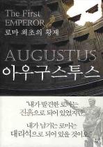 아우구스투스: 로마 최초의 황제