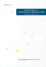 한국청소년건강 안전 보호 지표조사 자료집(2010)