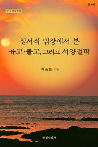 성서적 입장에서 본 유교 불교, 그리고 서양철학