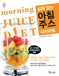 실패 없는 아침주스 다이어트