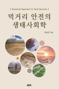 먹거리 안전의 생태사회학