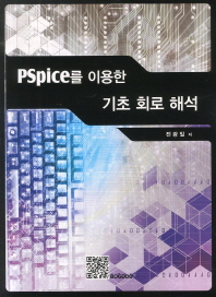 PSpice를 이용한 기초 회로 해석