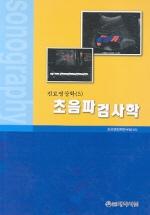 초음파검사학(진료영상학5)