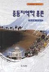 중동지역학총론