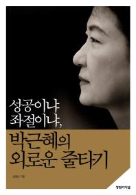 박근혜의 외로운 줄타기