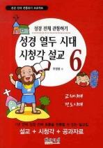 성경 열두시대 시청각 설교. 6