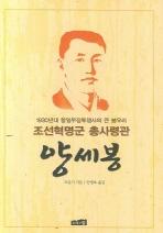조선혁명군 총사령관 양세봉