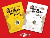 초등학생이 꼭 알아야 할 신 한국사 이야기 세트