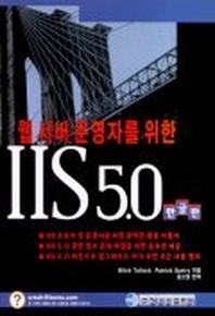 웹 서버 운영자를 위한 IIS 5.0