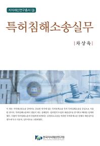 특허침해소송실무
