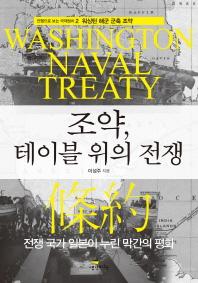 조약, 테이블 위의 전쟁