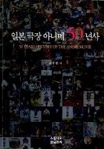 일본 극장 아니메 50년사