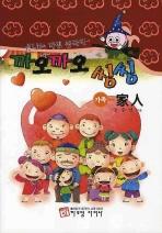 신나는 마법 중국어 까오까오 씽씽: 가족