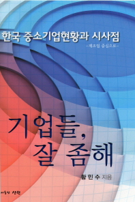 한국 중소기업 현황과 시사점: 제조업 중심으로