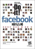 DO IT: 페이스북