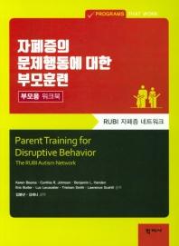 자폐증의 문제행동에 대한 부모훈련: 부모용 워크북