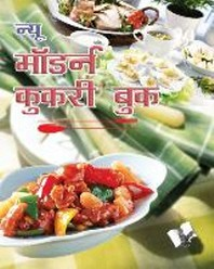 NEW MODERN COOKERY BOOK (Hindi)