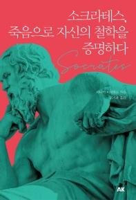 소크라테스, 죽음으로 자신의 철학을 증명하다