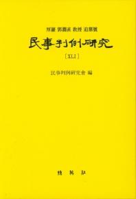 민사판례연구. 41