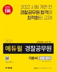 에듀윌 경찰 영어 기본서(경찰공무원)(2021)