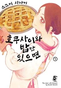 호쿠사이와 밥만 있으면. 3