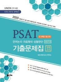 UNION PSAT  입법고시 기출문제집(2020)(전2권)