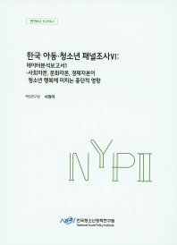 한국 아동 청소년 패널조사. 6: 데이터 분석보고서(1)