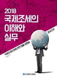 국제조세의 이해와 실무(2018)