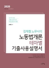 김재철 노무사의 노동법개론 테마별 기출사용설명서(2020)