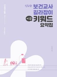 박문각 임용 신희원 보건교사 길라잡이 +10 키워드 요약집