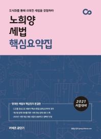 커넥츠 공단기 노희양 세법 핵심요약집(2021)