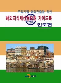 우리기업 해외진출을 위한 해외지식재산권보호 가이드북: 인도편
