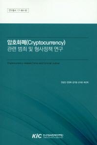 암호화폐(Cryptocurrency) 관련 범죄 및 형사정책 연구