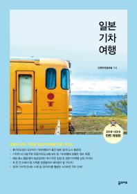 일본 기차 여행(2018-2019)