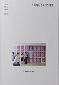 마블로켓(Marble Rocket) Issue No.5: Yokohama