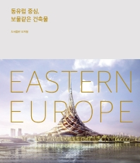 동유럽 중심 보물같은 건축물