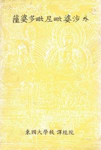 한글대장경 268 율부24 살바다비니비바사 외 (薩婆多毗尼毗婆沙 外)