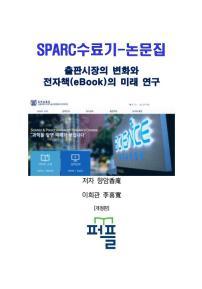 SPARC수료기-논문집[개정판]