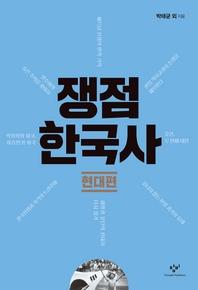 쟁점 한국사: 현대편