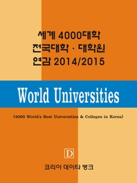 세계 4000대학전국대학·대학원연감2014/2015(4000 World's Best Universities & Colleges in Korea)