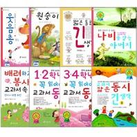효리원 교과서 수록도서 고학년 8권 세트-웃음총/원숭이 꽃신/나비를 잡는 아버지 외