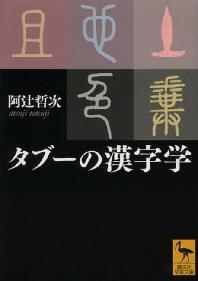 タブ-の漢字學