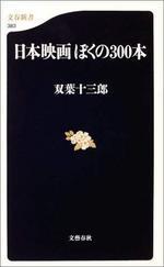 日本映畵ぼくの300本