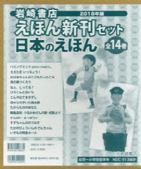 岩崎書店えほん新刊セット 日本のえほん 2018年版 14卷セット