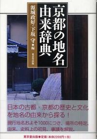 京都の地名由來辭典
